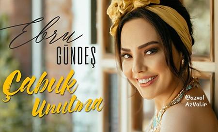 دانلود آهنگ ترکی جدید Ebru Gundes به نام Cabuk Unutma